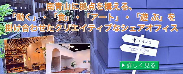 関西随一のビジネス街堂島初の本格的レンタルオフィス・サービスオフィス
