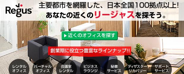 主要都市を網羅した、日本全国100拠点以上!あなたの近くのリージャスを探そう。