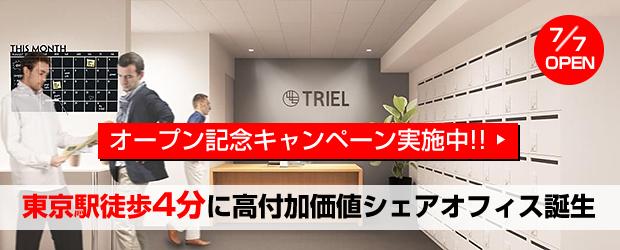 東京駅徒歩4分に高付加価値シェアオフィス誕生
